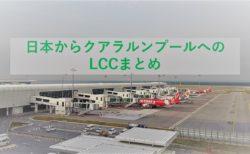 日本からマレーシア・クアラルンプールへのLCCをまとめてみた【関西・羽田・新千歳・福岡】