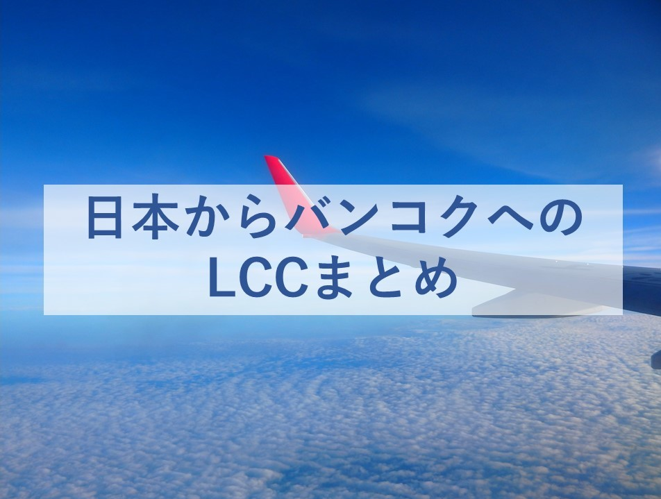 日本からタイ・バンコクへのLCCをまとめてみた【関西・成田・沖縄・新千歳・福岡・中部】