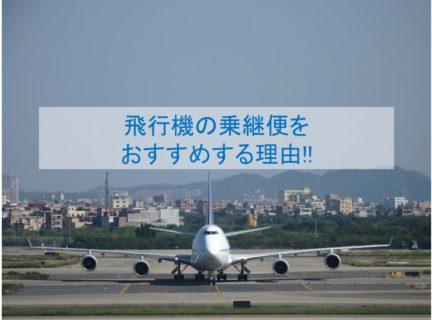 飛行機に乗るなら直行便がいい?あえて乗り継ぎをおすすめする4つの理由