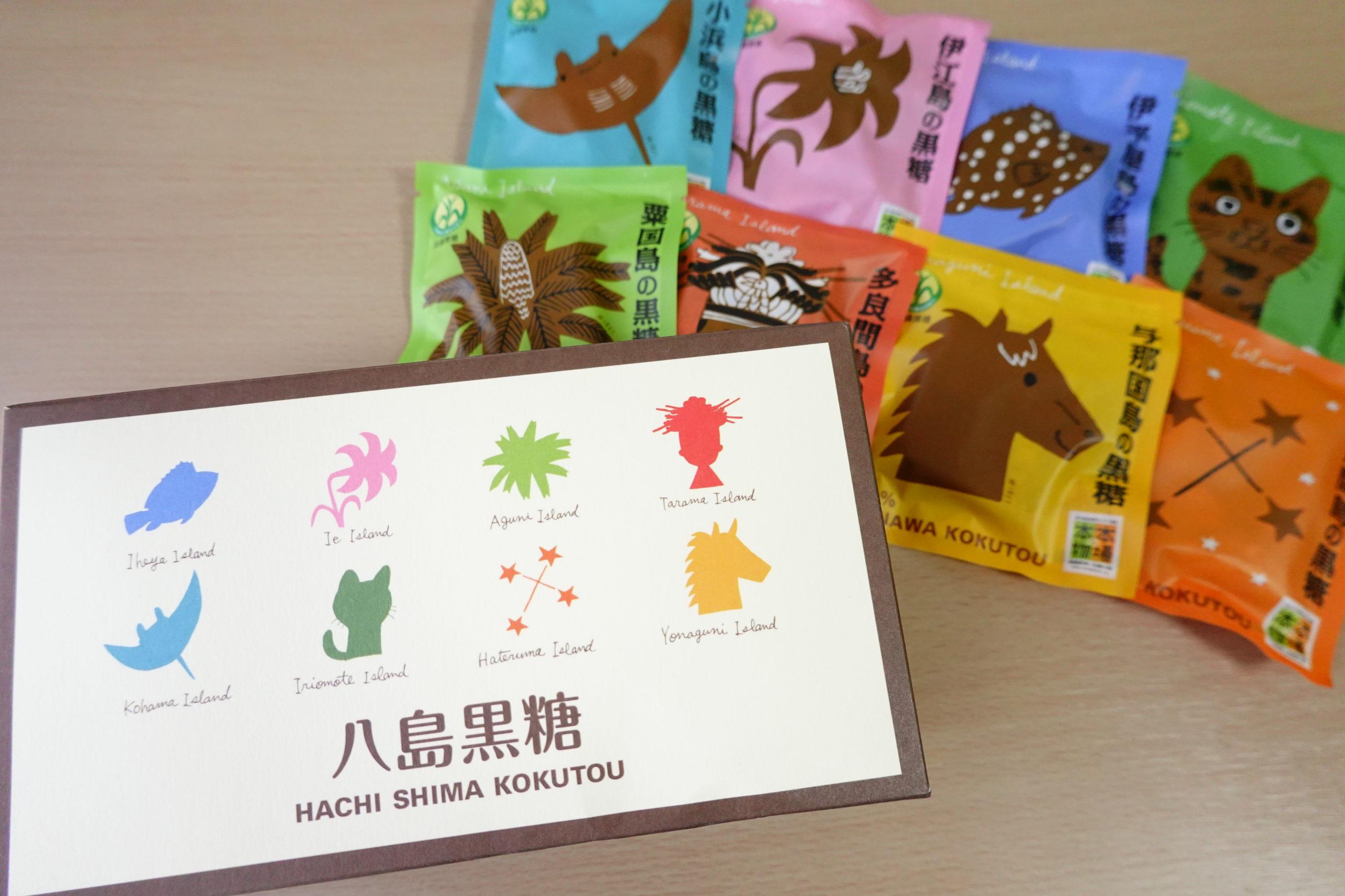 こんなに違うの!? 沖縄土産「八島黒糖」の食べ比べがおもしろい!