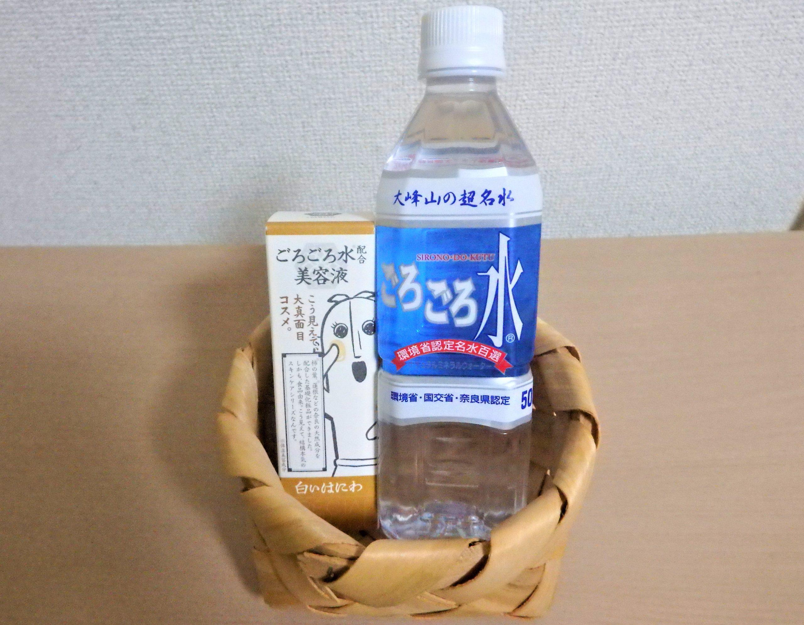 日本名水100選!奈良県の「ごろごろ水」配合の美容液を使ってみた!
