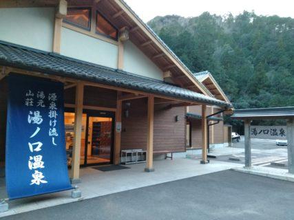 【道路工事による迂回】湯ノ口温泉へのアクセス方法